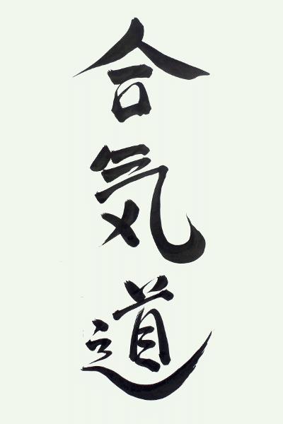 aikikanji